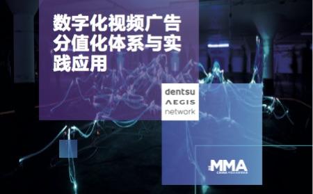 数字化视频广告分值化体系与实践应用