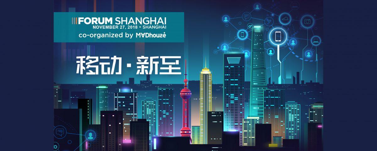 2018 MMA中国无线营销论坛