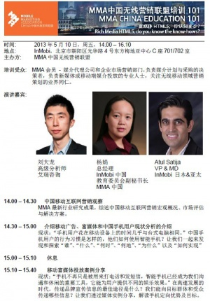 MMA中国无线营销教育培训101第二期