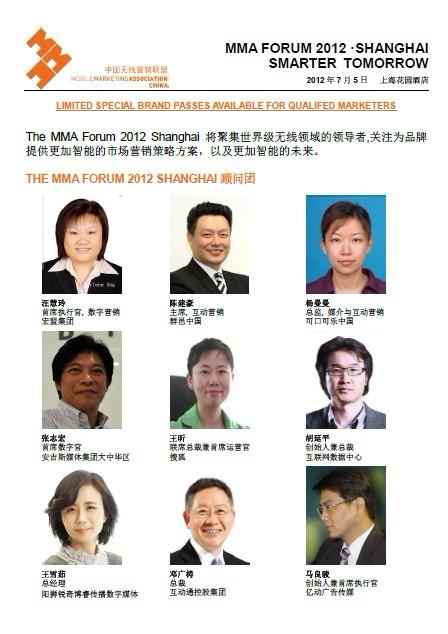MMA无线营销论坛2012上海7月召开