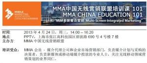MMA中国无线营销教育培训101 第一期