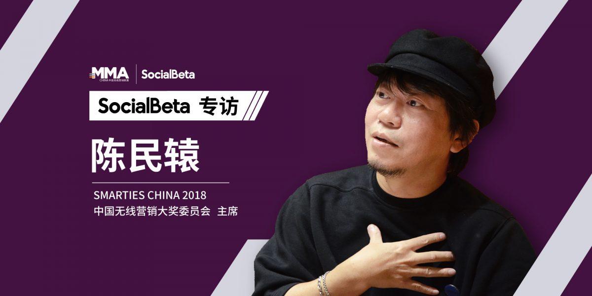 陈民辕:营销的未来就是从「360 度」到「365 天」的转变 | SocialBeta 专访