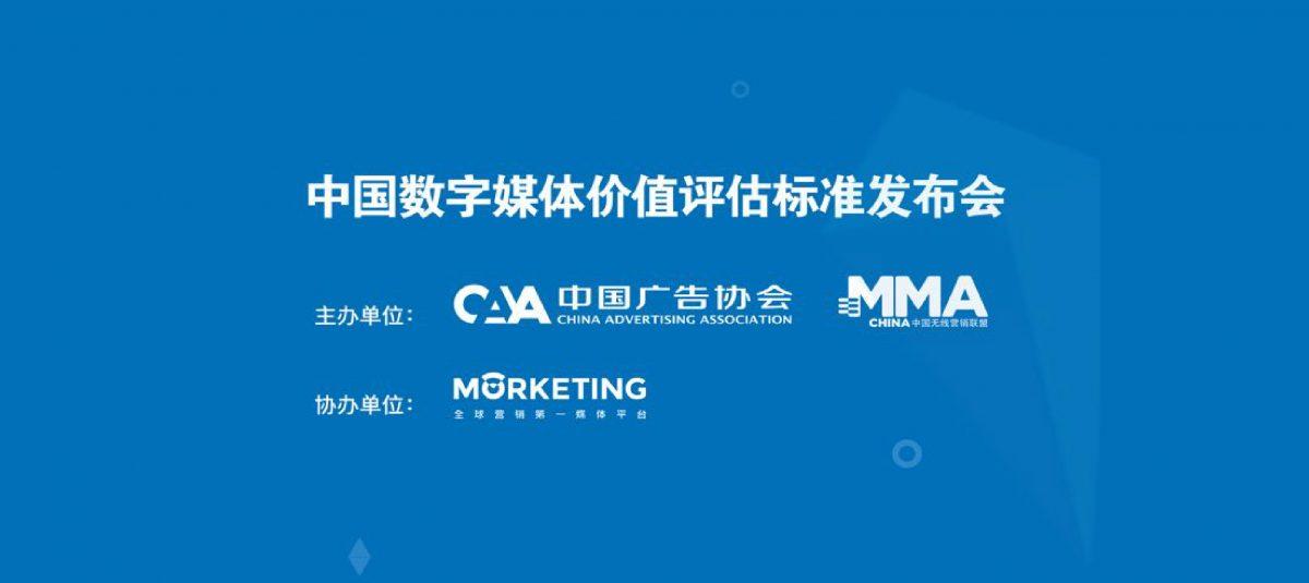 中国数字媒体价值评估标准框架在沪发布