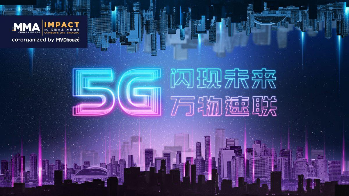 【闪现未来·万物速联】5G时代的机遇与挑战