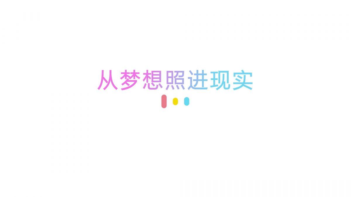"""去哪儿×小米,让"""" AI """"回家"""
