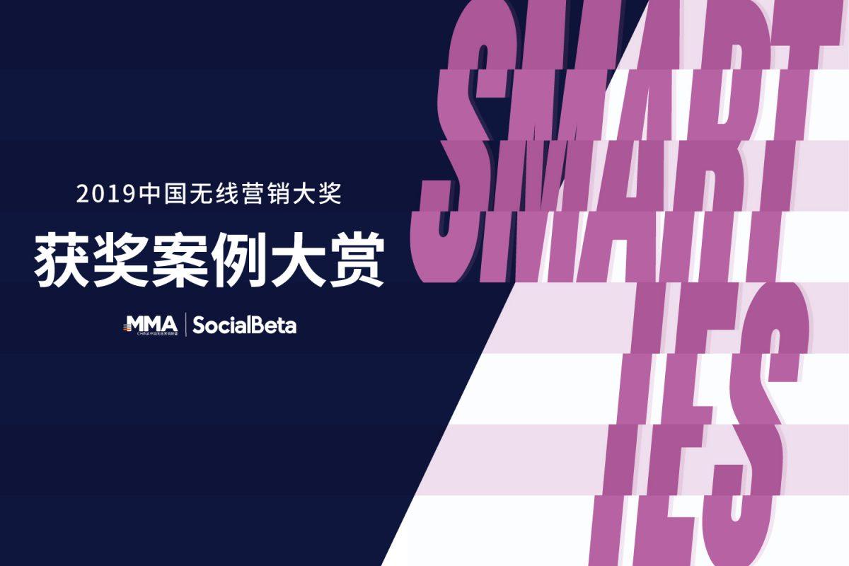 2019中国无线营销大奖案例大赏