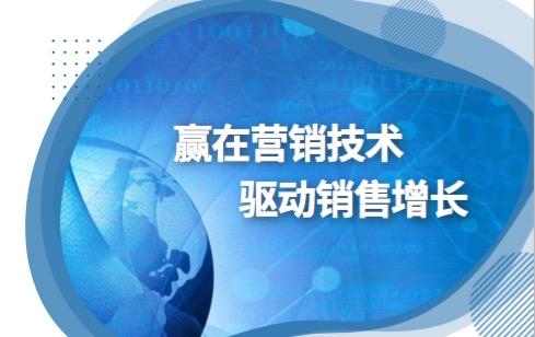 赢在营销技术 驱动销售增长——MarTech白皮书