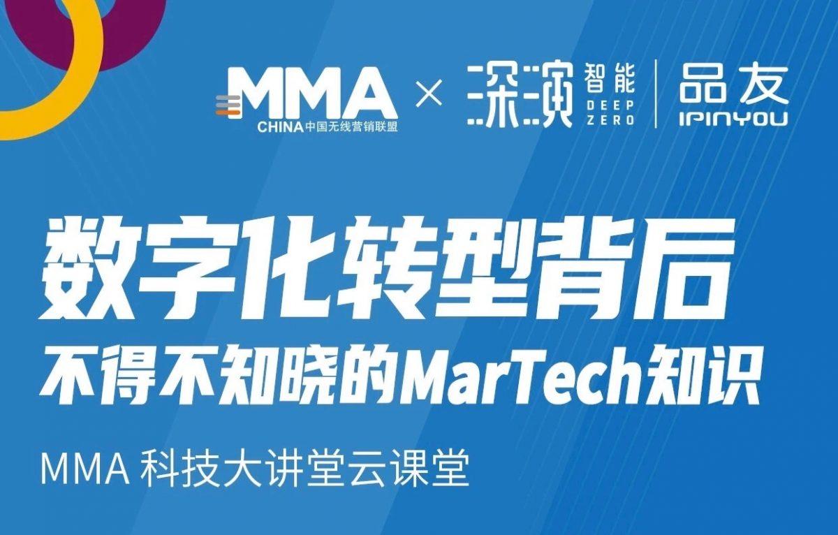 数字化转型背后不得不知晓的MarTech知识
