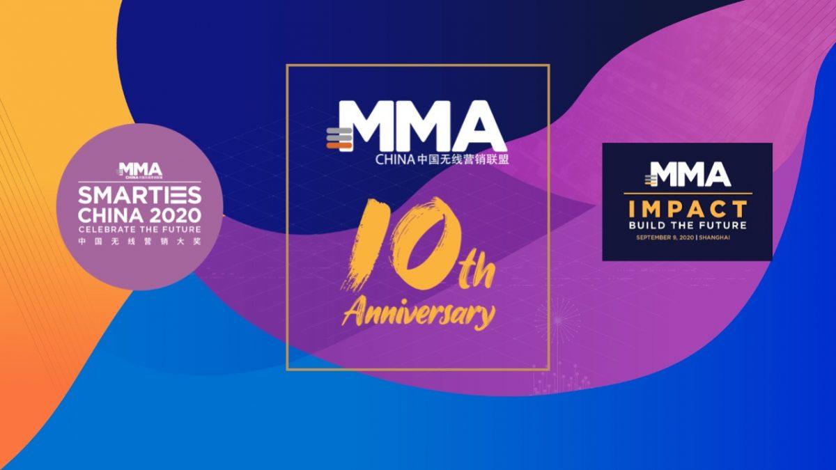 2020 MMA中国无线营销论坛