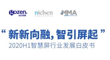 """""""新新向融,智引屏起""""——2020H1智慧行业发展白皮书"""