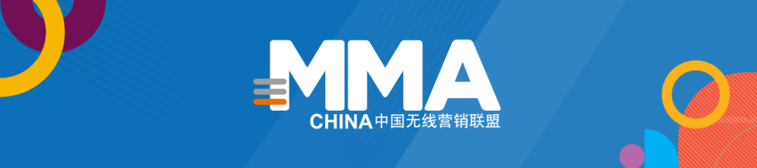 MMA中国2021年度成员大会通知