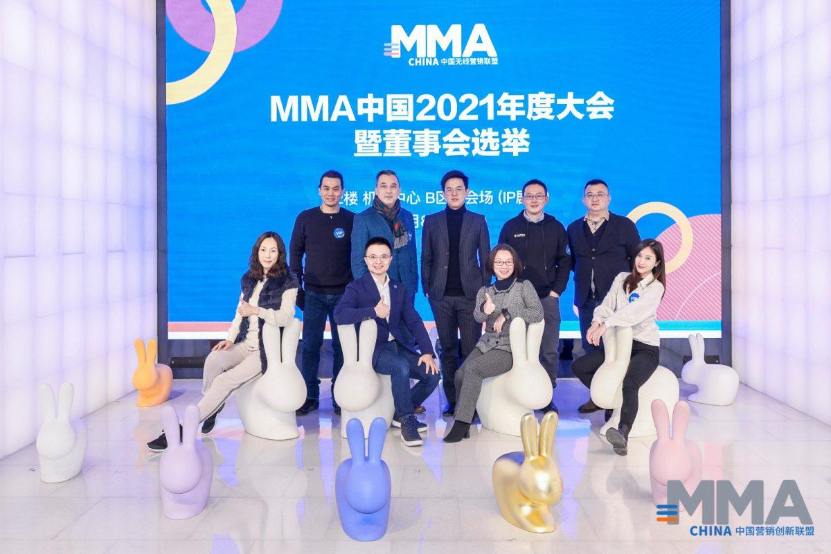 新起航 | MMA中国营销创新联盟2021届董事会成员揭晓